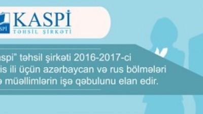 İŞƏ QƏBUL - 2016-2017